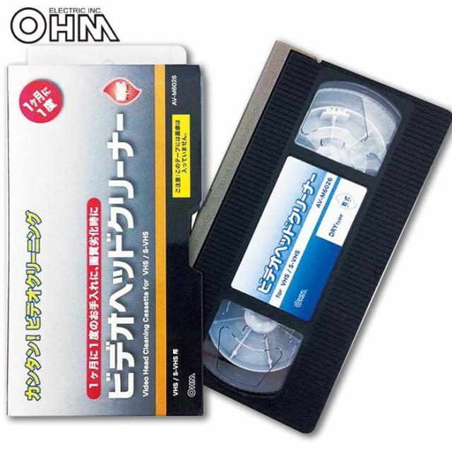 オーム電機 ビデオヘッドクリーナ VHS/S-VHS 乾式...