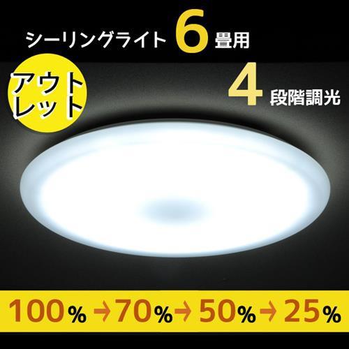 【アウトレット】LEDシーリングライト 6畳用 ...