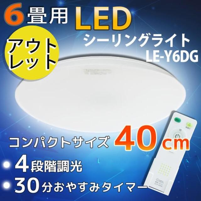 【アウトレット】LEDシーリングライト 6畳用 LE-Y...