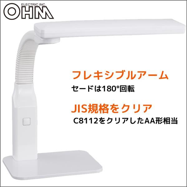 送料無料 LEDデスクライト 学習スタンド ホワイト...