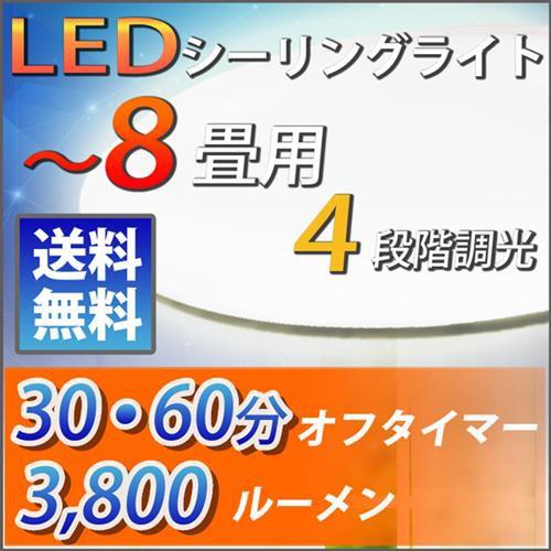 オーム電機 LEDシーリングライト 8畳用 天井照明 ...