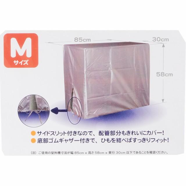 オーム電機 エアコン室外機カバー Mサイズ 100V...
