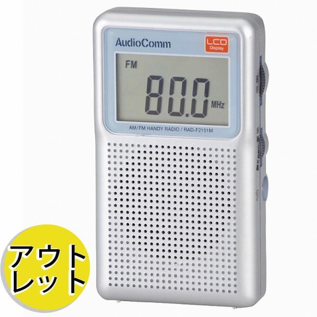 【アウトレット】AudioComm AM/FM液晶表示ハンデ...