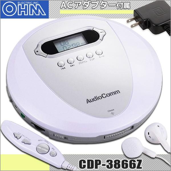 送料無料 AudioComm ポータブルCDプレーヤー CDP-...