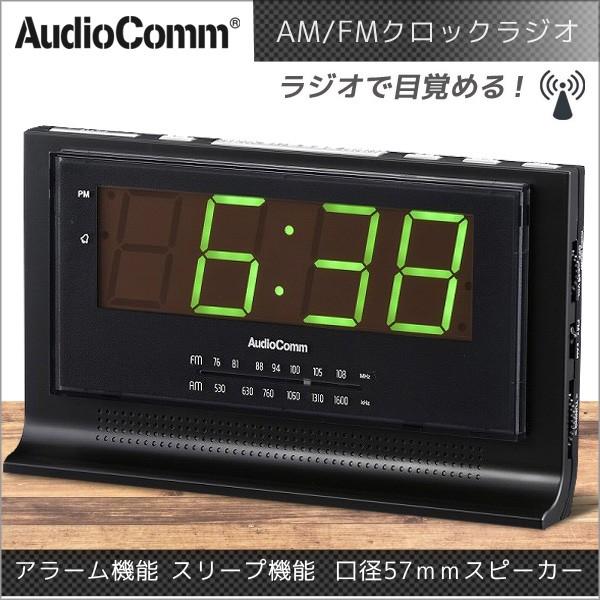 AudioComm AM/FMクロックラジオ ワイドFM対応 補...