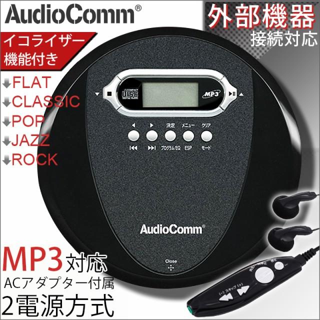 送料無料 AudioComm MP3 ポータブルCDプレーヤー ...