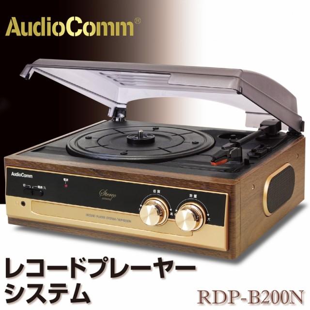 送料無料 AudioComm レコードプレーヤーシステム ...