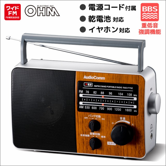 AudioComm AM/FMポータブルラジオ 置き型ラジオ W...