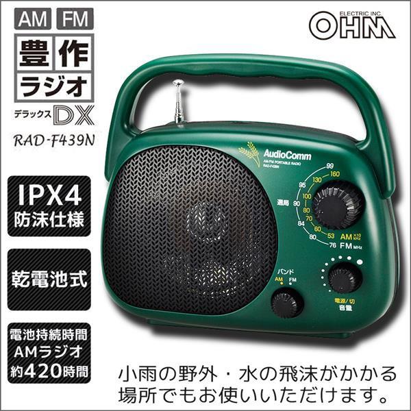 AudioComm 豊作ラジオDX 防沫ラジオ IPX4 アウト...