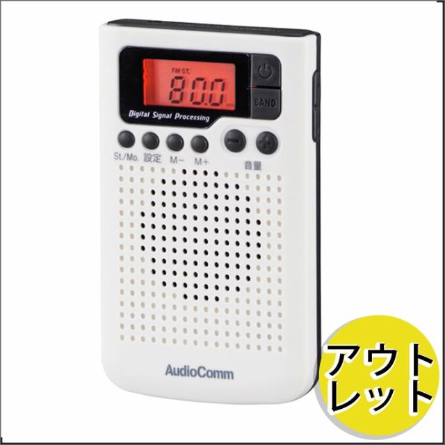 【アウトレット】ポケットラジオ 携帯ラジオ DSP ...