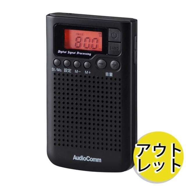 【アウトレット】AudioComm DSPポケットラジオ ブ...