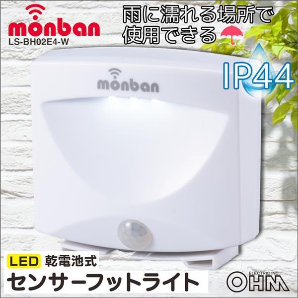 monban LEDセンサーライト フットライト 人感 屋...
