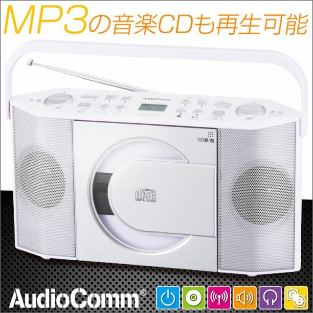 送料無料 AudioComm ポータブルCDラジオ MP3再生...
