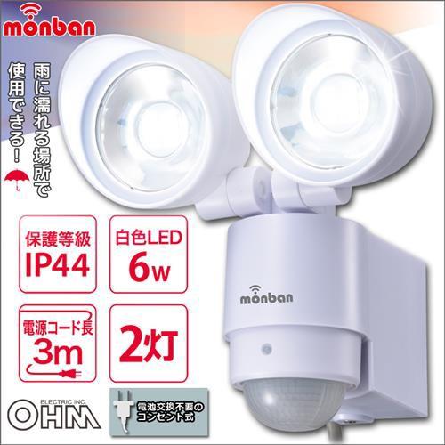 monban LEDセンサーライト コンセント式 2灯 防雨...