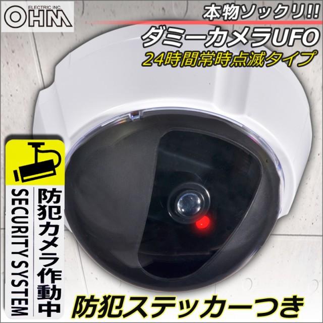 OHM ダミーカメラUFO 防犯 セキュリティ ステッカ...