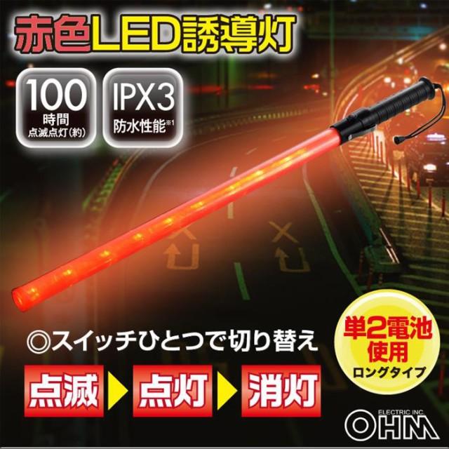 オーム電機 赤色LED誘導灯 ロングサイズ SL-W74-2...
