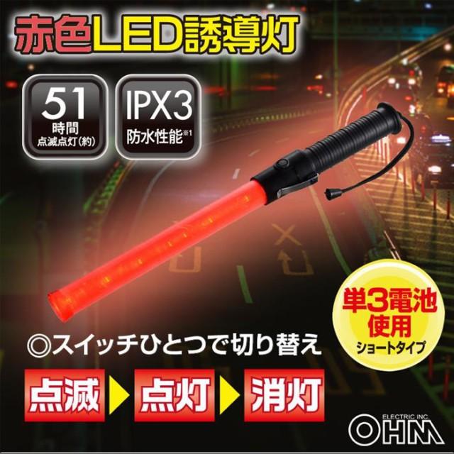 オーム電機 赤色LED誘導灯 ショートサイズ SL-W45...
