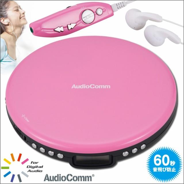 AudioComm ポータブルCDプレーヤー ピンク CDP-83...