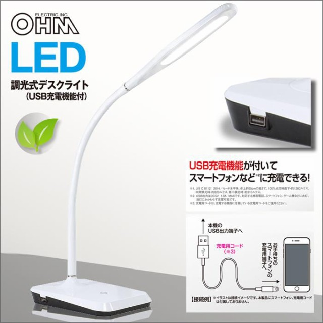 オーム電機 調光式 LEDデスクライト USB充電機能...