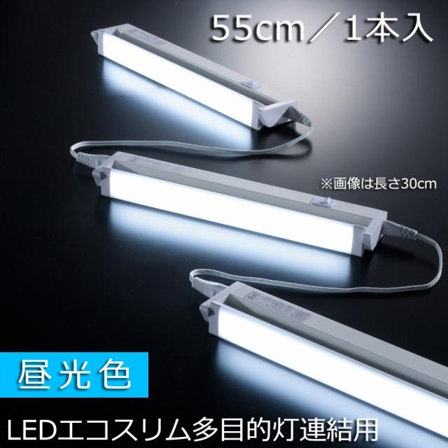 【送料無料】 LEDエコスリム多目的灯連結用 昼光...