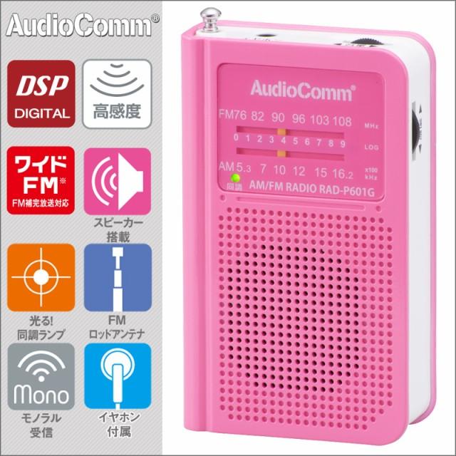 AudioComm AM/FMポケットラジオ ワイドFM ピンク ...
