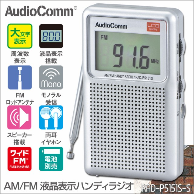 AudioComm 携帯ラジオ 小型ラジオ 液晶表示ハンデ...