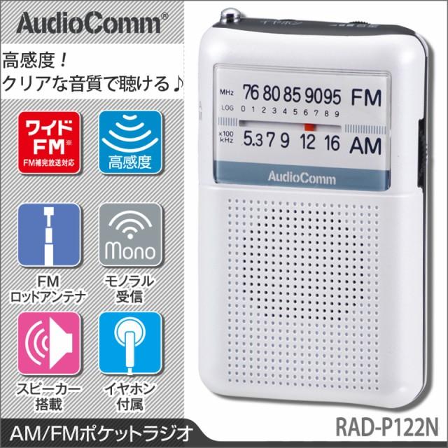 AudioComm AM/FMポケットラジオ 小型ラジオ 携帯...