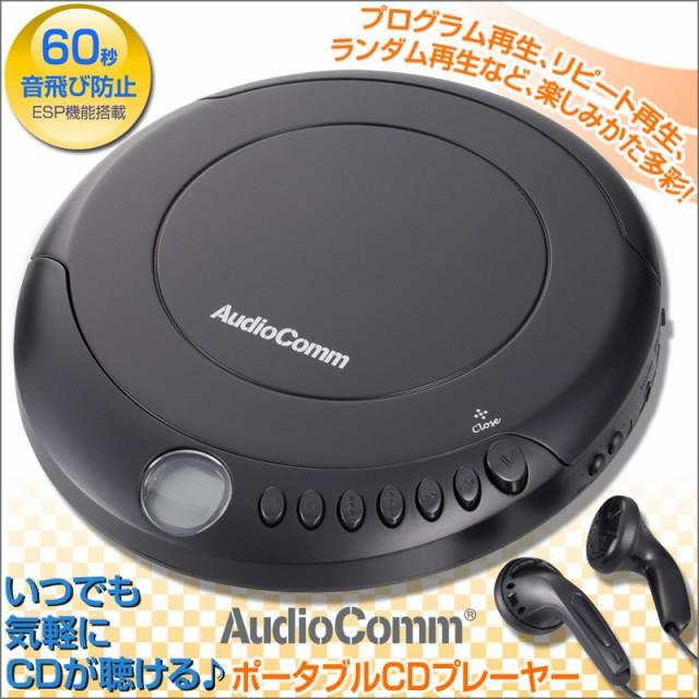 送料無料 AudioComm ポータブルCDプレーヤー ブラ...