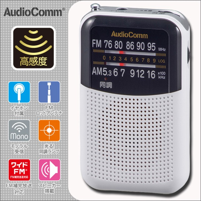 AudioComm AM/FMポケットラジオ ワイドFM ホワイ...