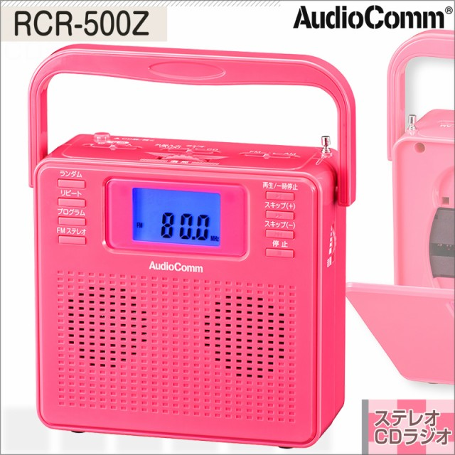 CDプレーヤー CDラジオ コンパクト ポータブル ピ...