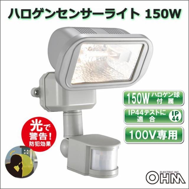 オーム電機 ハロゲンセンサーライト LS-AW15 07-9...
