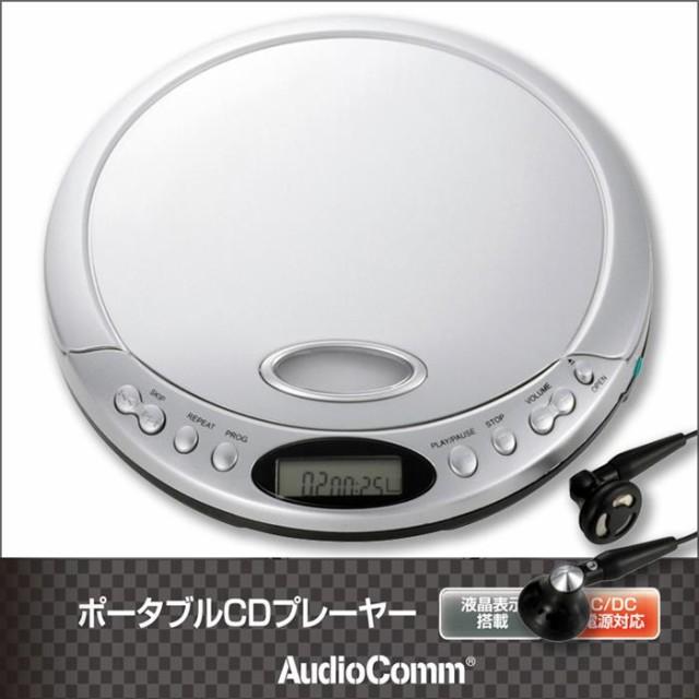 AudioComm ポータブルCDプレーヤー コンパクト 小...