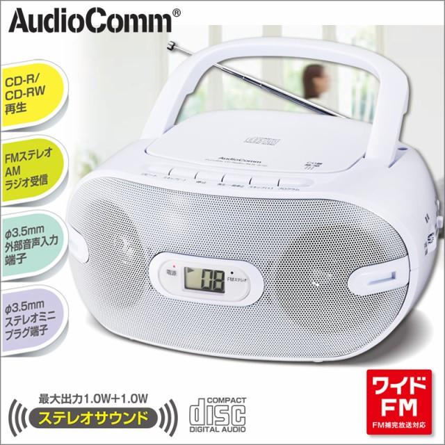 送料無料 AudioComm CDラジオ 乾電池対応 RCR-871...
