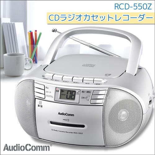 送料無料 AudioComm CDラジオカセットレコーダー ...