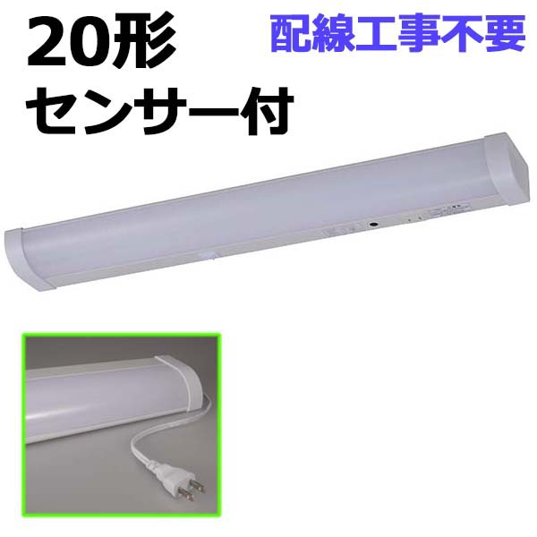 OHM LED流し元灯 センサー付 20形 差込みプラグ付...