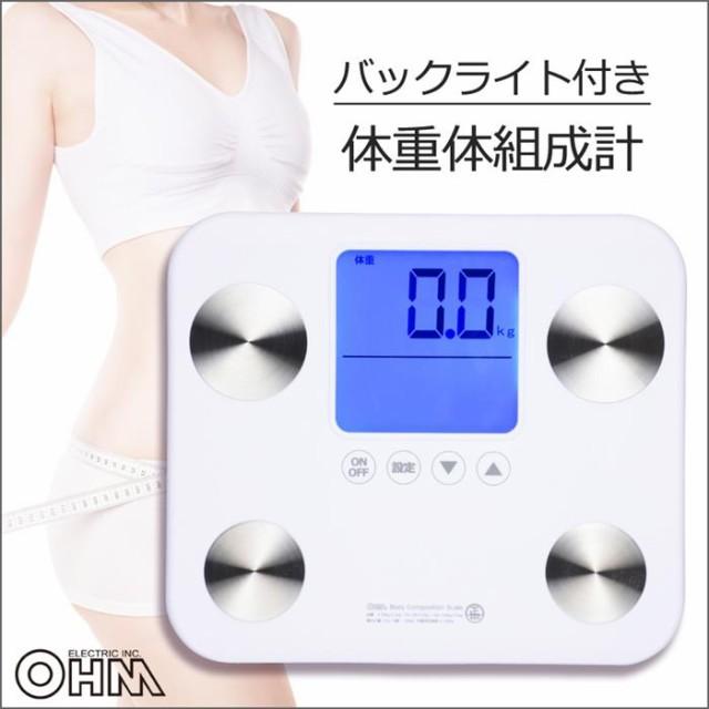 【送料無料】デジタル体重計 体組成計 バックライ...