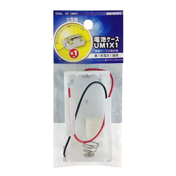 OHM 電池ケース 単1×1 DZ-UMR11 09-1551 オーム...