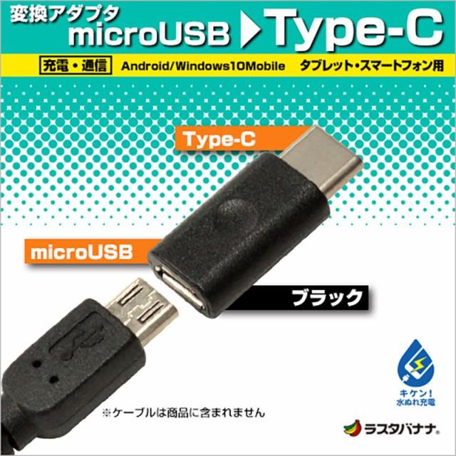 ラスタバナナ TypE-C 変換アダプタ microUSB RBHE...