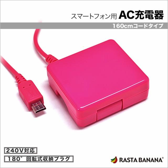 スマートフォン用AC充電器 microUSB マゼンタ 出...