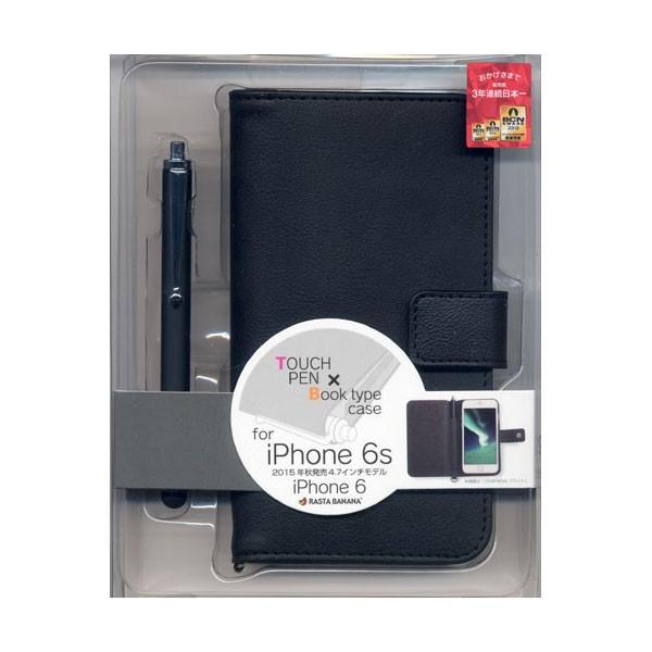 ラスタバナナ iPhone6s用 ペン付手帳 ブラック 17...