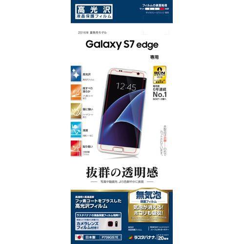 ラスタバナナ Galaxy S7 edge フィルム 高光沢 液...