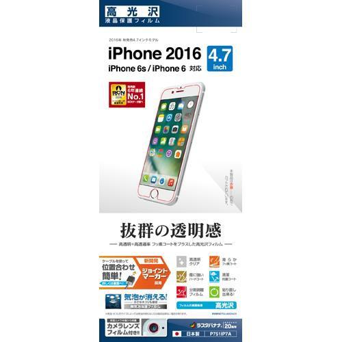 ラスタバナナ シールiPhone7用 P751IP7A 15-9987