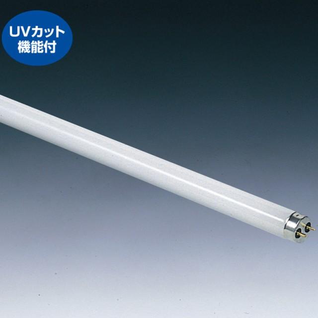 日立 3波長形蛍光ランプ ハイルミックUV 昼光色 2...
