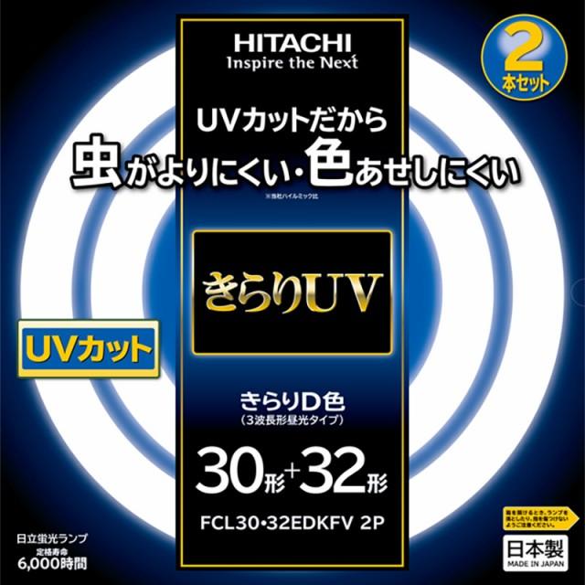 日立 きらりUV 丸管3032形 2個入 FCL3032EDKFV 2P...