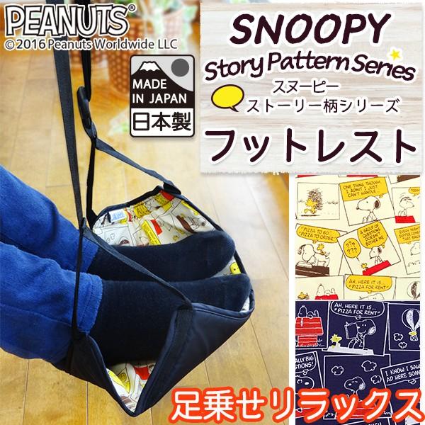 日本製 SNOOPY スヌーピー フットレストストーリ...