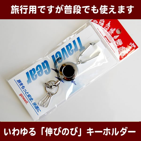 カラビナ付リールストラップ(カギ紛失防止に)【...
