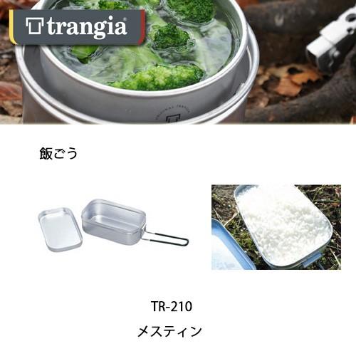 trangia/トランギア 飯ごう メスティン/TR-210