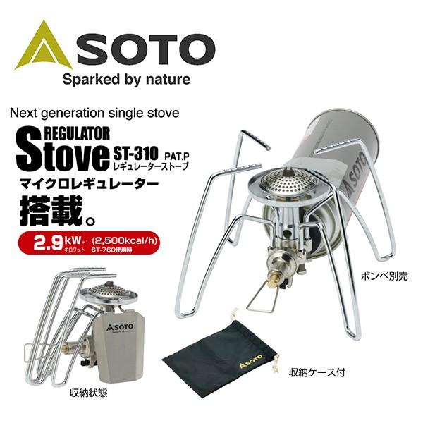 soto-019 【SOTO/ソト】ストーブ/レギュレーター...