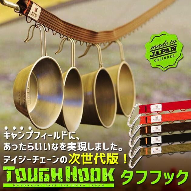 MOTOHASHI TAPE/モトハシテープ TOUGH HOOK タフ...