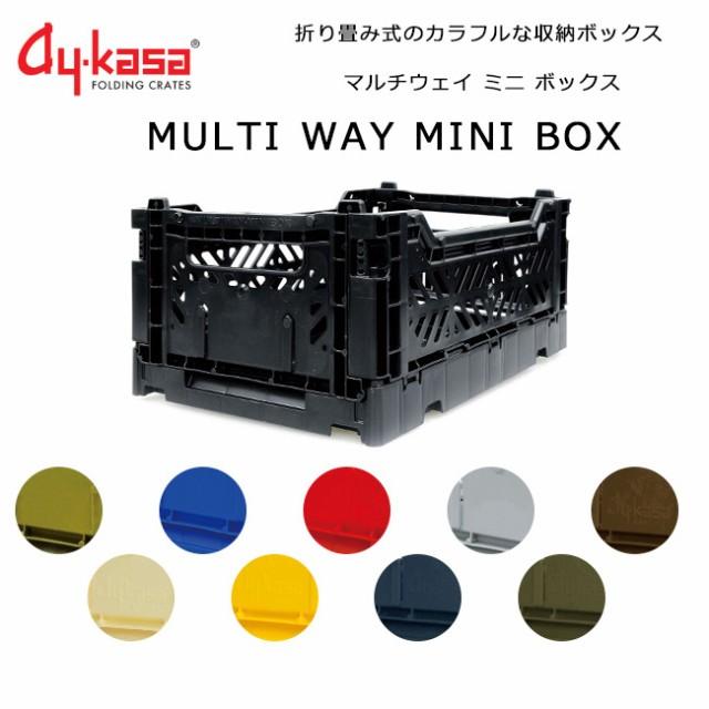 AY-KASA/エーワイカーサ かご ボックス MULTI WAY...